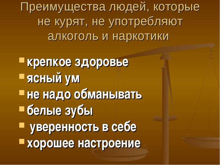 Преимущества людей, которые не курят, не употребляют алкоголь и наркотики кре...