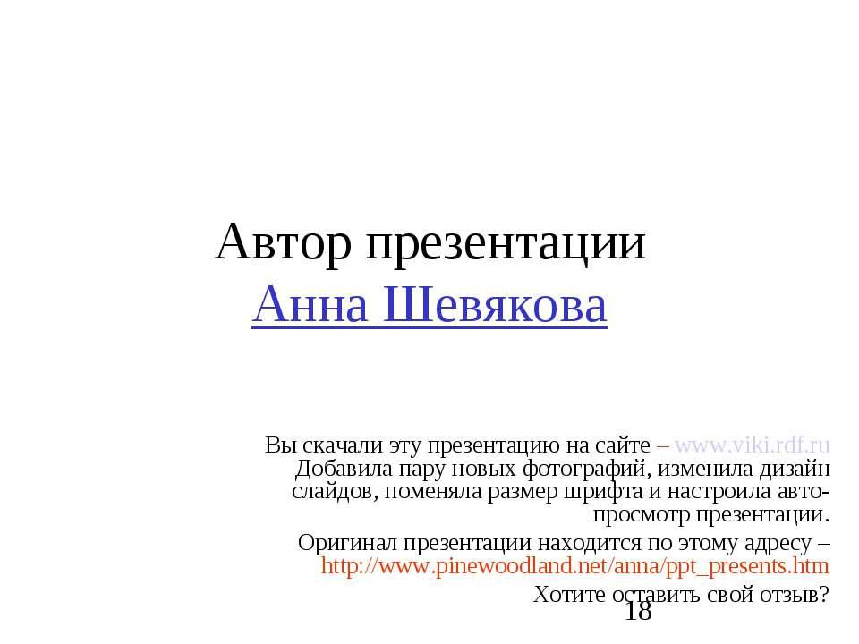 Автор презентации Анна Шевякова Вы скачали эту презентацию на сайте – www.vik...