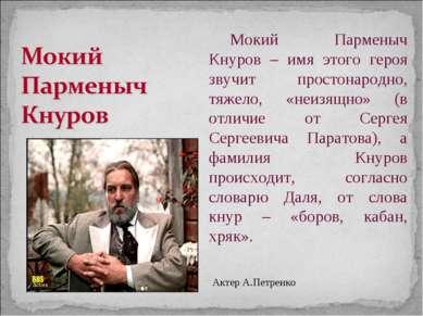 Мокий Парменыч Кнуров – имя этого героя звучит простонародно, тяжело, «неизящ...