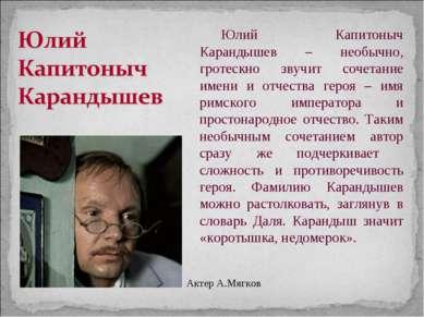 Юлий Капитоныч Карандышев – необычно, гротескно звучит сочетание имени и отче...