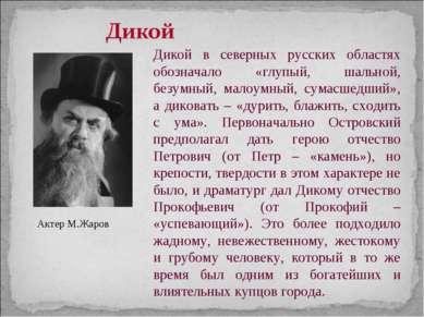 Дикой в северных русских областях обозначало «глупый, шальной, безумный, мало...