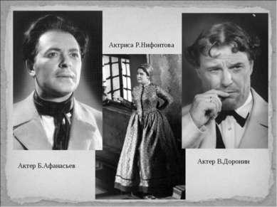 Актер Б.Афанасьев Актер В.Доронин Актриса Р.Нифонтова