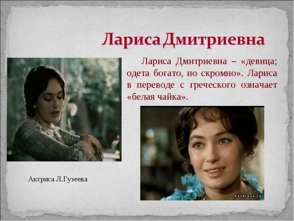 Лариса Дмитриевна – «девица; одета богато, но скромно». Лариса в переводе с г...