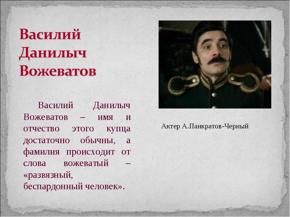 Василий Данилыч Вожеватов – имя и отчество этого купца достаточно обычны, а ф...