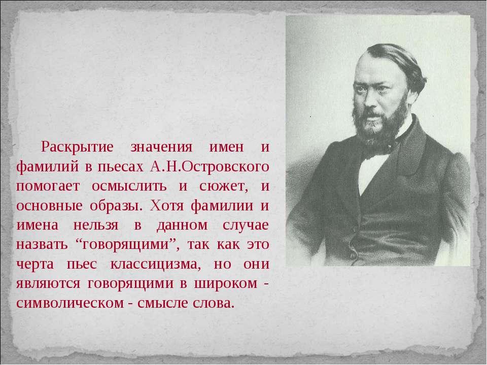Раскрытие значения имен и фамилий в пьесах А.Н.Островского помогает осмыслить...