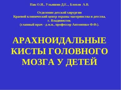 Пак О.И., Ульяшин Д.Е.., Блохов А.В. Отделение детской хирургии Краевой клини...