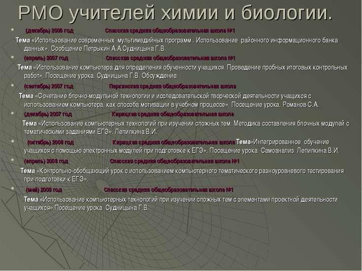 РМО учителей химии и биологии. (декабрь) 2006 год Спасская средняя общеобразо...
