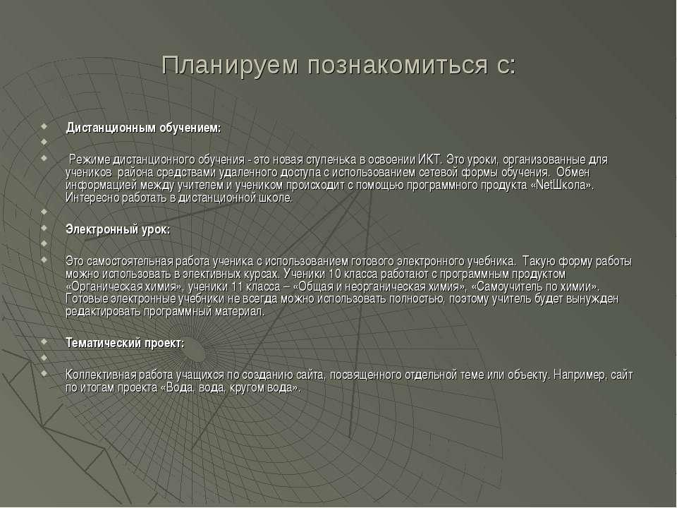 Планируем познакомиться с: Дистанционным обучением:  Режиме дистанционного о...