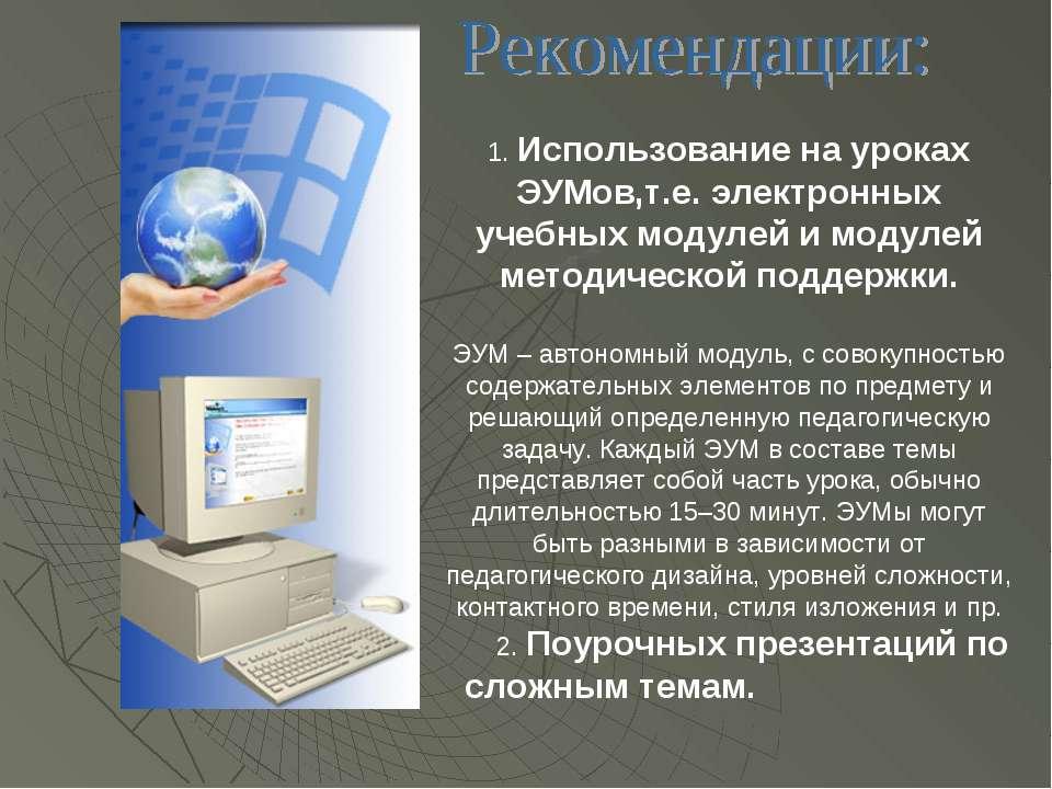 1. Использование на уроках ЭУМов,т.е. электронных учебных модулей и модул...