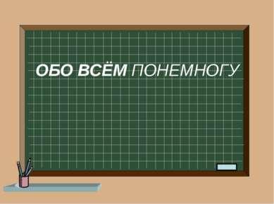 ОБО ВСЁМ ПОНЕМНОГУ