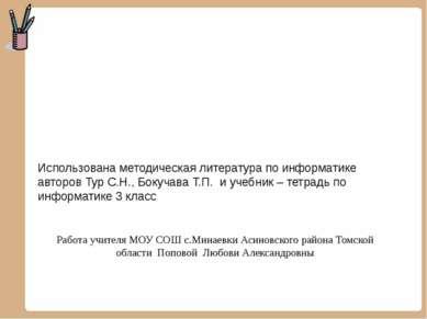 Работа учителя МОУ СОШ с.Минаевки Асиновского района Томской области Поповой ...