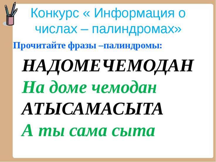 Конкурс « Информация о числах – палиндромах» Прочитайте фразы –палиндромы: НА...