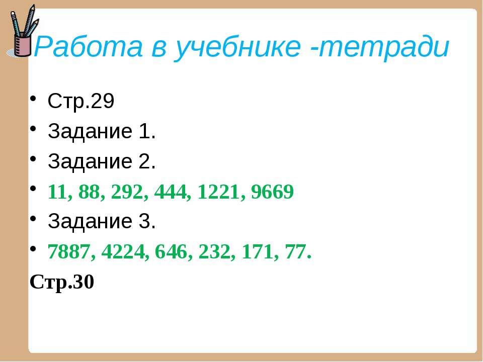 Работа в учебнике -тетради Стр.29 Задание 1. Задание 2. 11, 88, 292, 444, 122...