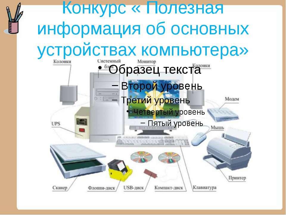 Конкурс « Полезная информация об основных устройствах компьютера»