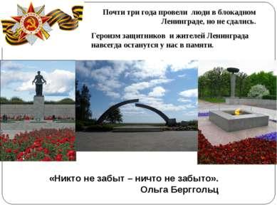 Почти три года провели люди в блокадном Ленинграде, но не сдались. Героизм ...