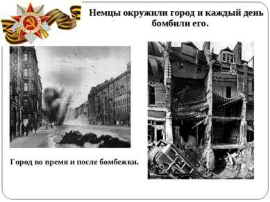 Немцы окружили город и каждый день бомбили его. Город во время и после бомбежки.