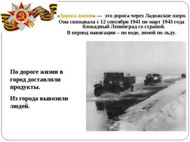 «Дорога жизни»— это дорога через Ладожское озеро. Она связывала с 12 сентябр...