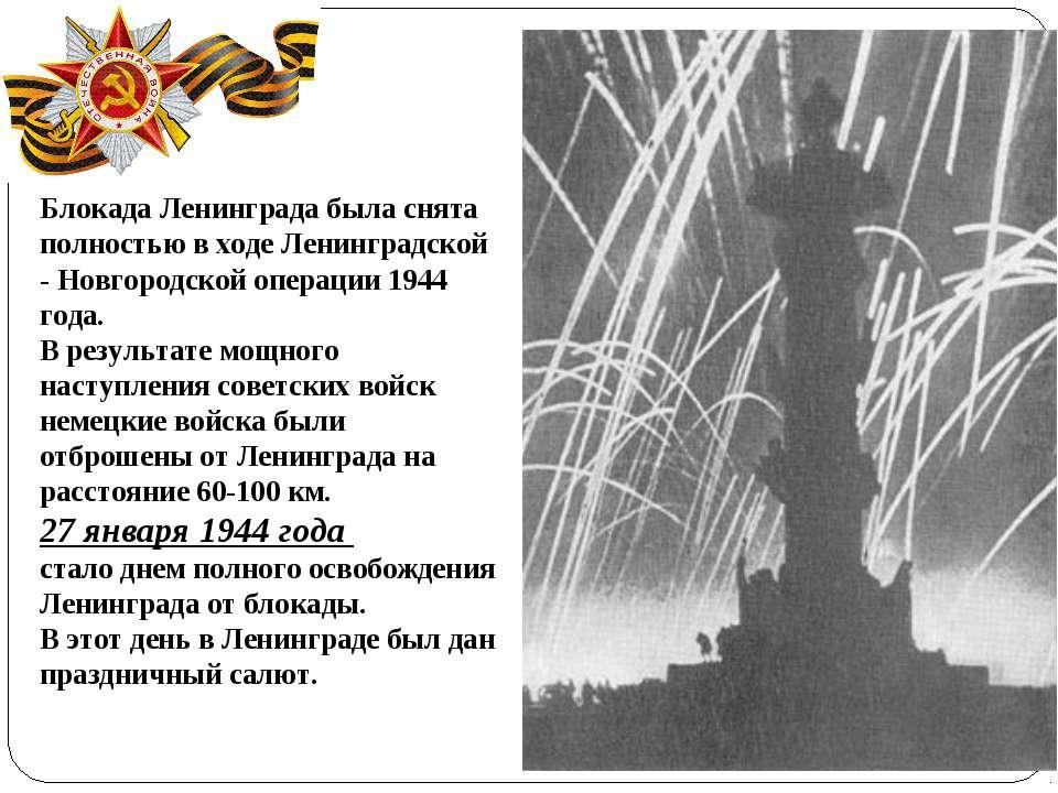 Блокада Ленинграда была снята полностью в ходе Ленинградской ‑ Новгородской о...