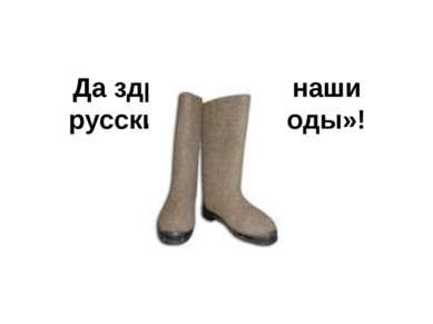 Да здравствуют наши русские «теплоходы»!