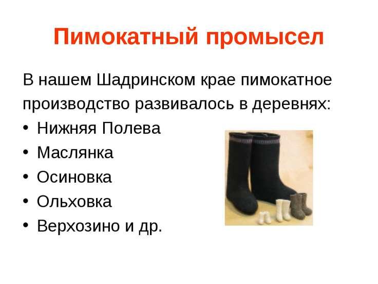 Пимокатный промысел В нашем Шадринском крае пимокатное производство развивало...