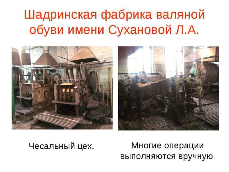 Шадринская фабрика валяной обуви имени Сухановой Л.А. Чесальный цех. Многие о...