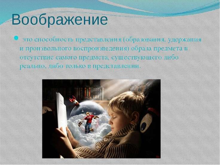 Воображение это способность представления (образования, удержания и произвол...