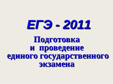 ЕГЭ - 2011 Подготовка и проведение единого государственного экзамена