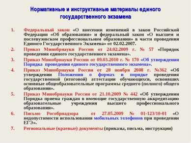 Нормативные и инструктивные материалы единого государственного экзамена Федер...
