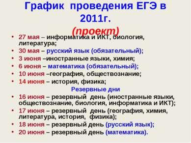 График проведения ЕГЭ в 2011г. (проект) 27 мая – информатика и ИКТ, биология,...