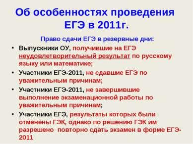 Об особенностях проведения ЕГЭ в 2011г. Право сдачи ЕГЭ в резервные дни: Выпу...