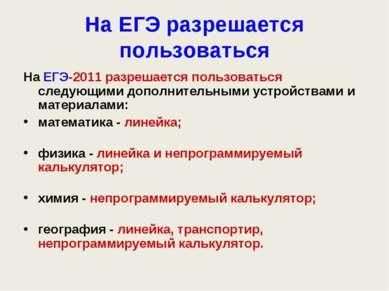 На ЕГЭ разрешается пользоваться На ЕГЭ-2011 разрешается пользоваться следующи...