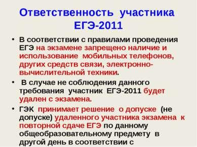 Ответственность участника ЕГЭ-2011 В соответствии с правилами проведения ЕГЭ ...