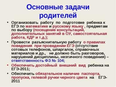Организовать работу по подготовке ребенка к ЕГЭ по математике и русскому язык...