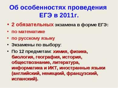 Об особенностях проведения ЕГЭ в 2011г. 2 обязательных экзамена в форме ЕГЭ: ...