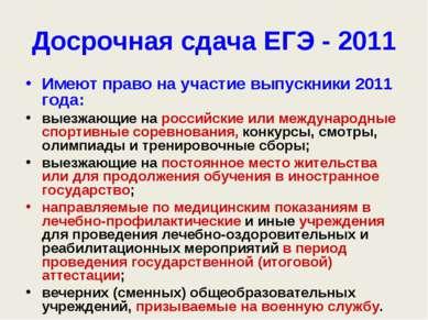 Досрочная сдача ЕГЭ - 2011 Имеют право на участие выпускники 2011 года: выезж...