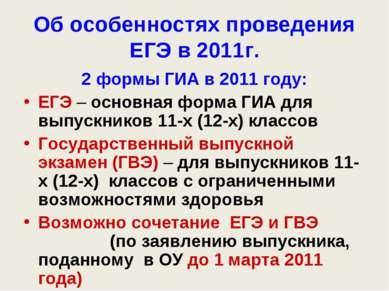 Об особенностях проведения ЕГЭ в 2011г. 2 формы ГИА в 2011 году: ЕГЭ – основн...