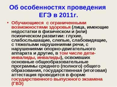 Об особенностях проведения ЕГЭ в 2011г. Обучающиеся с ограниченными возможнос...