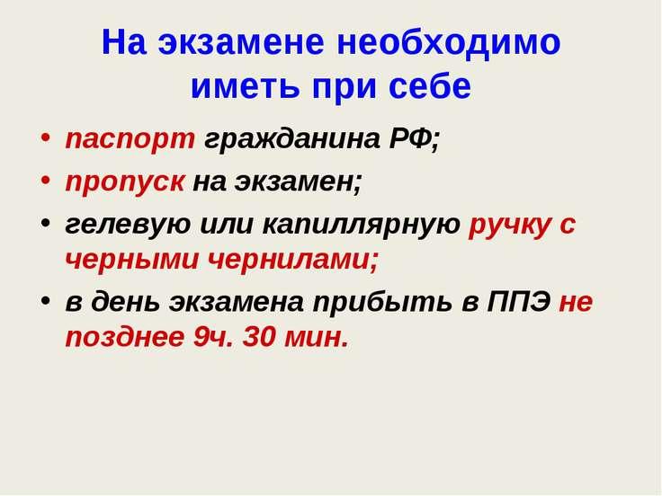 На экзамене необходимо иметь при себе паспорт гражданина РФ; пропуск на экзам...