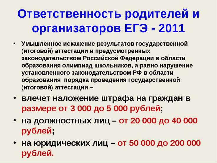 Ответственность родителей и организаторов ЕГЭ - 2011 Умышленное искажение рез...