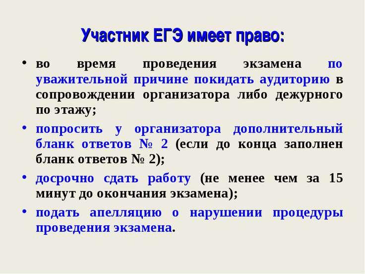 Участник ЕГЭ имеет право: во время проведения экзамена по уважительной причин...