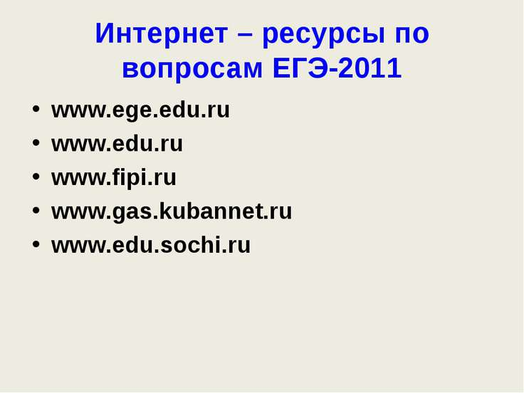 Интернет – ресурсы по вопросам ЕГЭ-2011 www.ege.edu.ru www.edu.ru www.fipi.ru...
