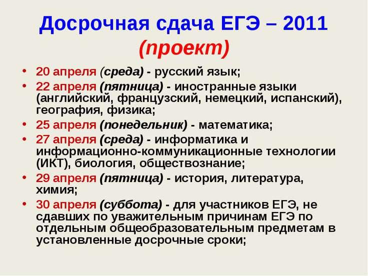 Досрочная сдача ЕГЭ – 2011 (проект) 20 апреля (среда) - русский язык; 22 апре...