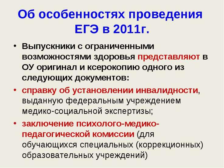 Об особенностях проведения ЕГЭ в 2011г. Выпускники с ограниченными возможност...