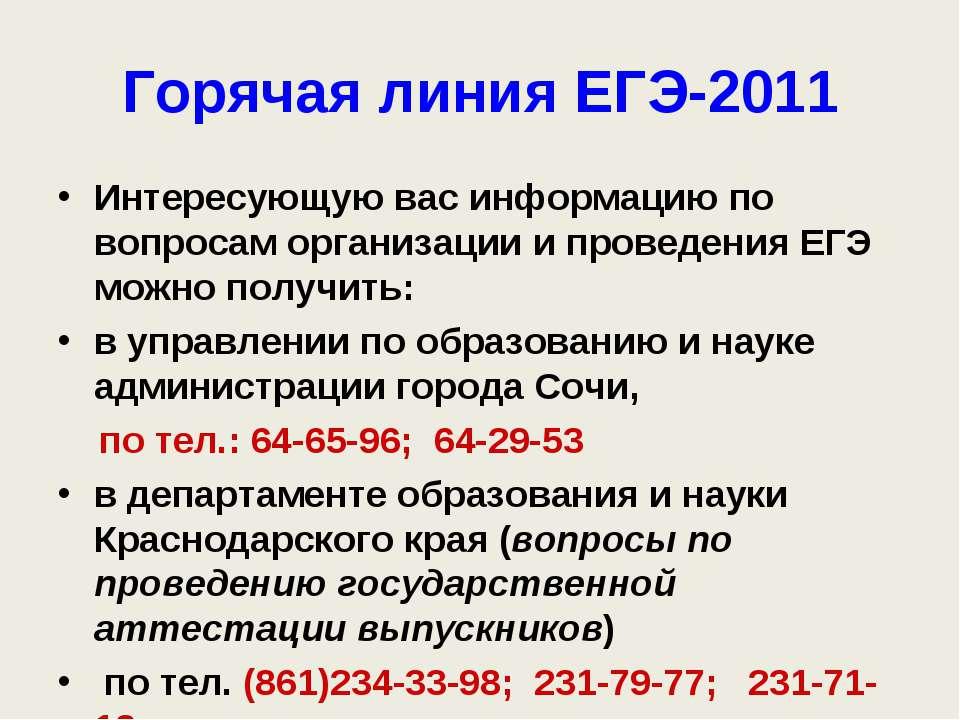 Горячая линия ЕГЭ-2011 Интересующую вас информацию по вопросам организации и ...