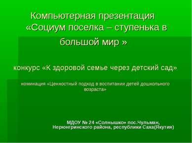 Компьютерная презентация «Социум поселка – ступенька в большой мир » конкурс ...