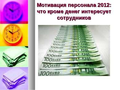 Мотивация персонала 2012: что кроме денег интересует сотрудников