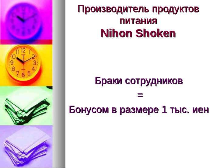 Производитель продуктов питания Nihon Shoken Браки сотрудников = Бонусом в ра...