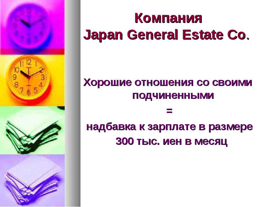 Компания Japan General Estate Co. Хорошие отношения со своими подчиненными =...