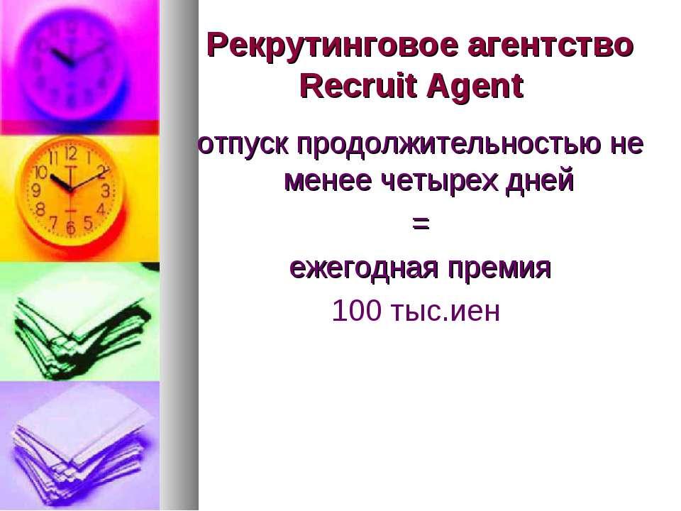 Рекрутинговое агентство Recruit Agent отпуск продолжительностью не менее чет...