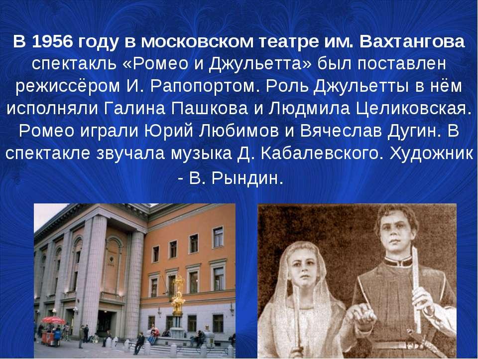 В 1956 году в московском театре им.Вахтангова спектакль «Ромео и Джульетта» ...